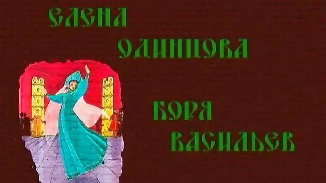 Бабушкины сказки: Царевна лягушка