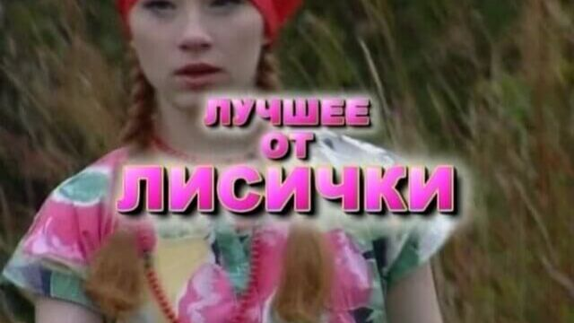 Милена Лисицина (Лисичка) - Лучшие порно сцены