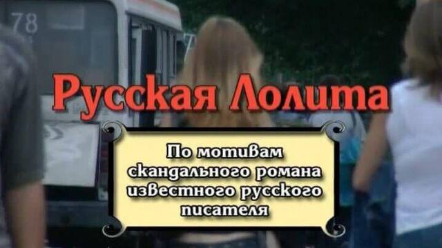 Русская Лолита - полнометражный русский порно фильм (Клубничка)