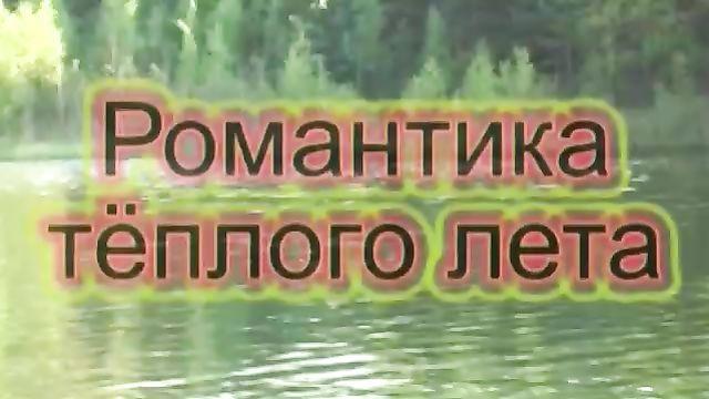 Русские порно фильмы: Романтика теплого лета (2005)