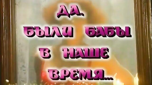 Русский порно фильм: Да, были бабы в наше время...