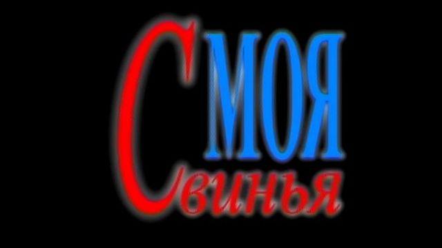 Порно фильмы: Моя Свинья (Странник, SP Company, Россия) 2006