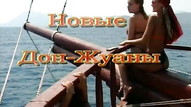 Порно фильм: Новые Дон-Жуаны (Армен Оганезов, SPComany)
